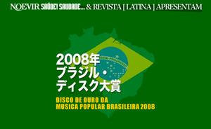 Brasildisc2008thumb