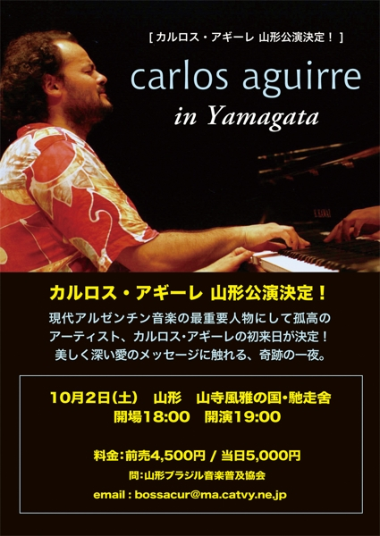 Aguirre_poster_s_yamagata_2